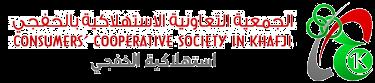 الجمعية التعاونية الاستهلاكية بالخفجي