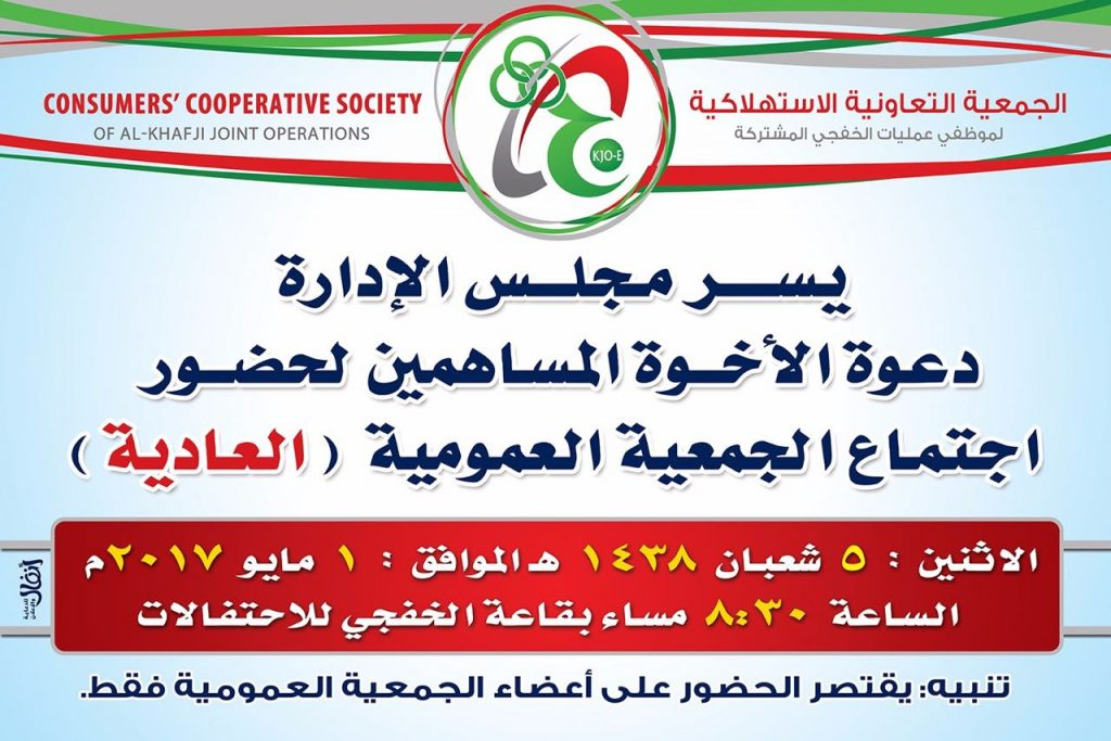 يعلن مجلس إدارة الجمعية التعاونية الاستهلاكية لموظفي (KJO) عن موعد عقد اجتماع الجمعية