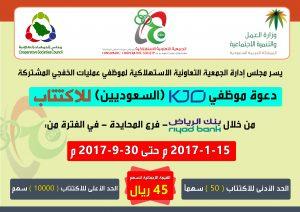 الجمعية التعاونية الاستهلاكية لموظفي KJO تعلن عن استمرار عملية الاكتتاب