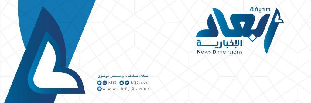 صحيفة أبعاد الخفجي الإلكترونية