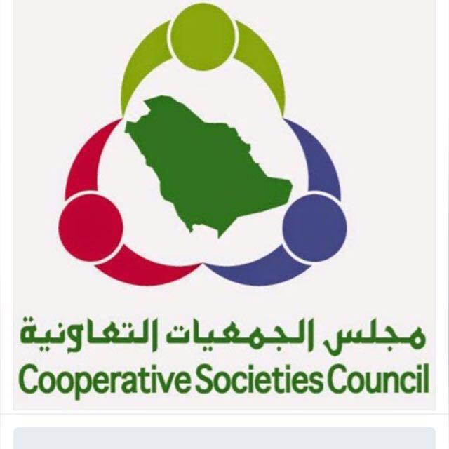 عبد الله بن مهدي الشمري عضوًا في لجنة الجمعيات الاستهلاكية والمتخصصة