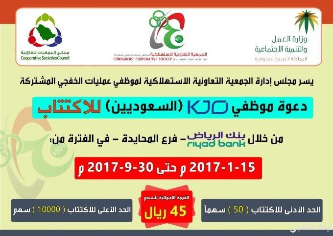 الجمعية التعاونية الاستهلاكية لموظفي KJO تعلن عن إغلاق عملية الاكتتاب في نهاية سبتمبر 2017