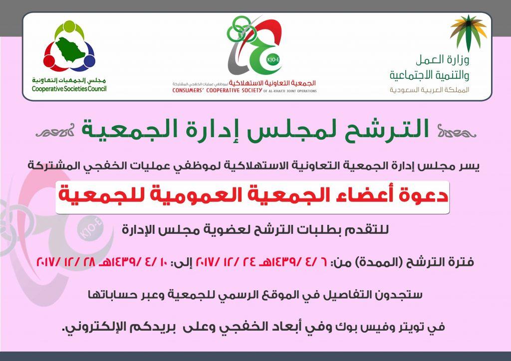 الجمعية التعاونية الاستهلاكية تمدد فترة الترشح لعضوية مجلس إدارتها