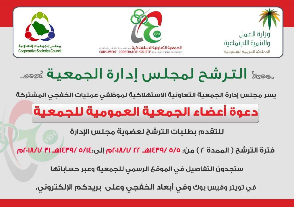 الجمعية التعاونية الاستهلاكية تعيد تمديد فترة الترشح لعضوية مجلس الإدارة حتى ٣١ يناير الجاري