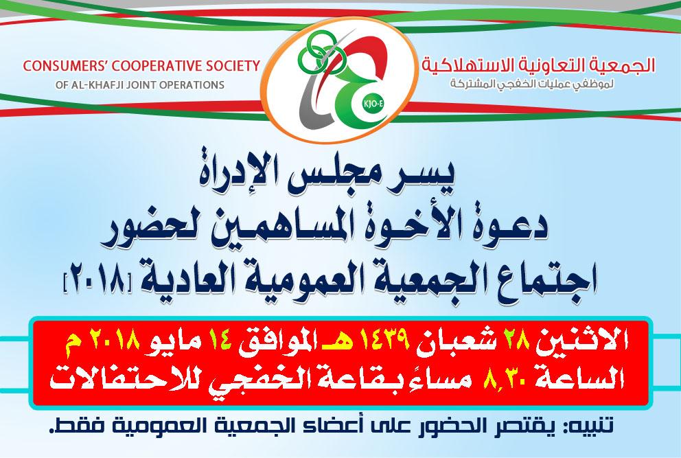 الجمعية التعاونية الاستهلاكية بالخفجي تدعو مساهميها لحضور اجتماع جمعيتها العمومية 2018