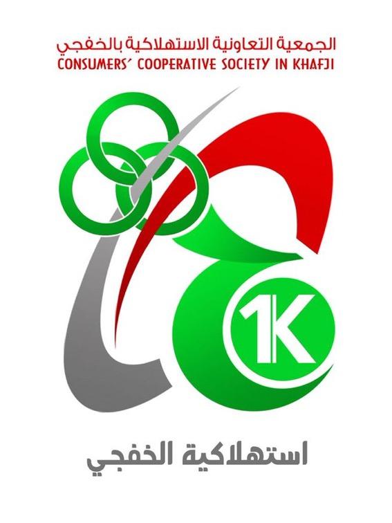 الجمعية التعاونية الاستهلاكية بالخفجي في الصحافة السعودية  Copy