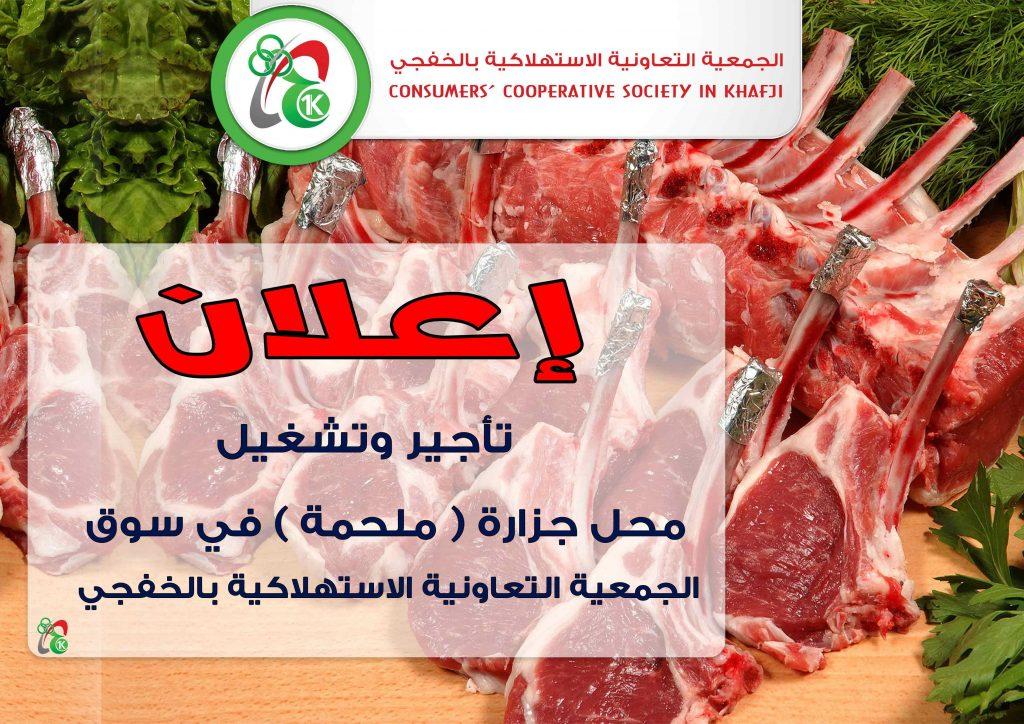 إعلان عن متعهد تشغيل قسم اللحوم في الجمعية التعاونية الاستهلاكية بالخفجي