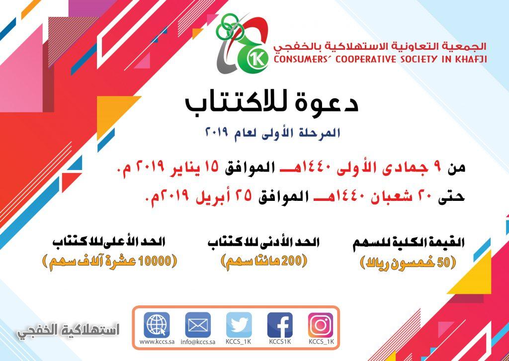 الاكتتاب في الجمعية التعاونية الاستهلاكية بالخفجي ( المرحلة الأولى لعام 2019 )