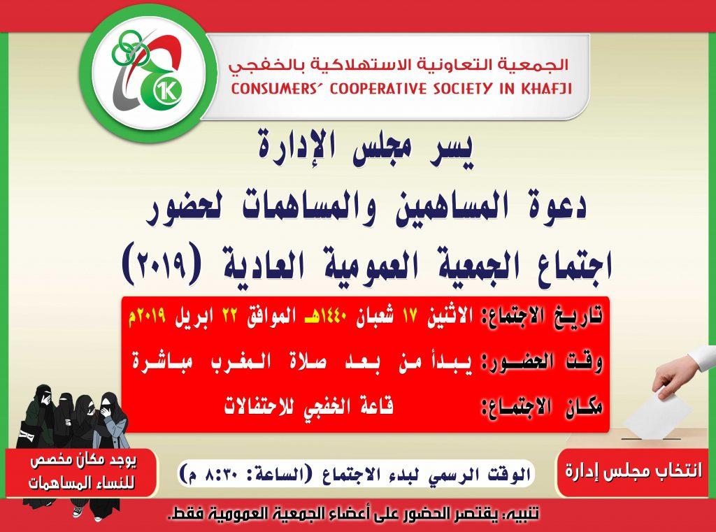دعوة المساهمين/المساهمات لحضور اجتماع الجمعية العمومية العادية (2019)