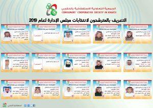 إدارة الجمعية التعاونية الاستهلاكية بالخفجي تطلق ١٥ تغريدة للتعريف بالمترشحين لعضوية مجلس إدارتها