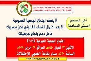 يسرنا اطلاعكم على الرسائل التي أطلقتها الجمعية للمساهمين والمساهمات حول أهمية حضور اجتماع الجمعية العمومية ٢٠١٩