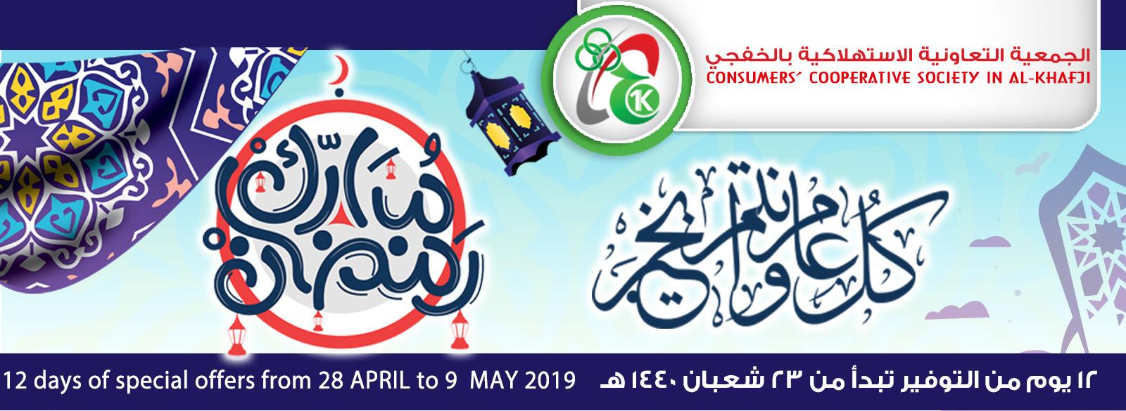 مهرجات توفير رمضان