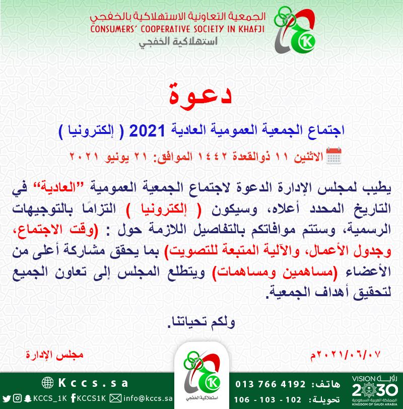 """الجمعية التعاونية الاستهلاكية بالخفجي تدعو لعقد اجتماع الجمعية العمومية """"العادية 2021 """" إلكترونيًا"""